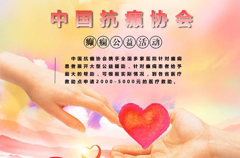 中国抗癫痫公益救助调查问卷
